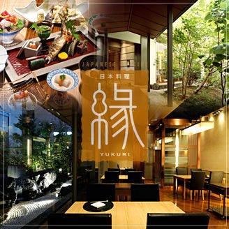日本料理 縁 庭のホテル 東京のイメージ写真