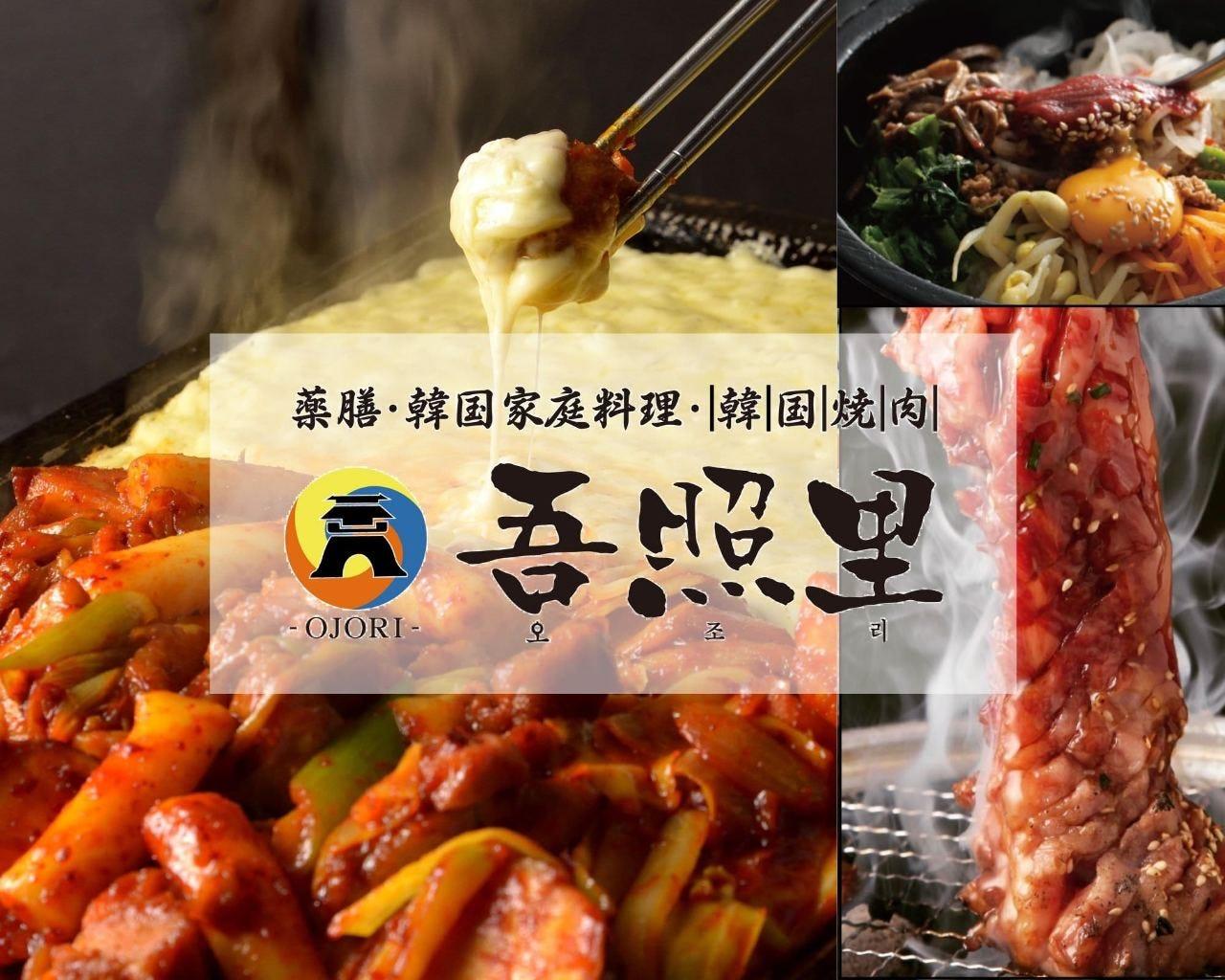 本格焼肉・韓国家庭料理 吾照里 二子玉川店のイメージ写真