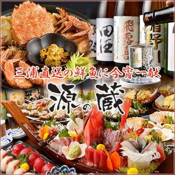 日本酒と朝獲れ鮮魚 源の蔵 横浜店のイメージ写真