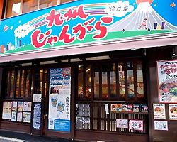 銀座_銀座 ラーメン 九州じゃんがら 銀座店_写真