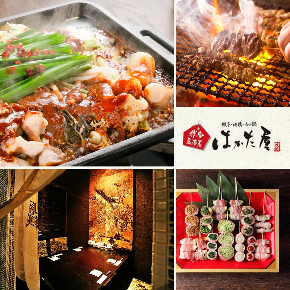 博多野菜巻き串 もつ鍋 はかた屋のイメージ写真