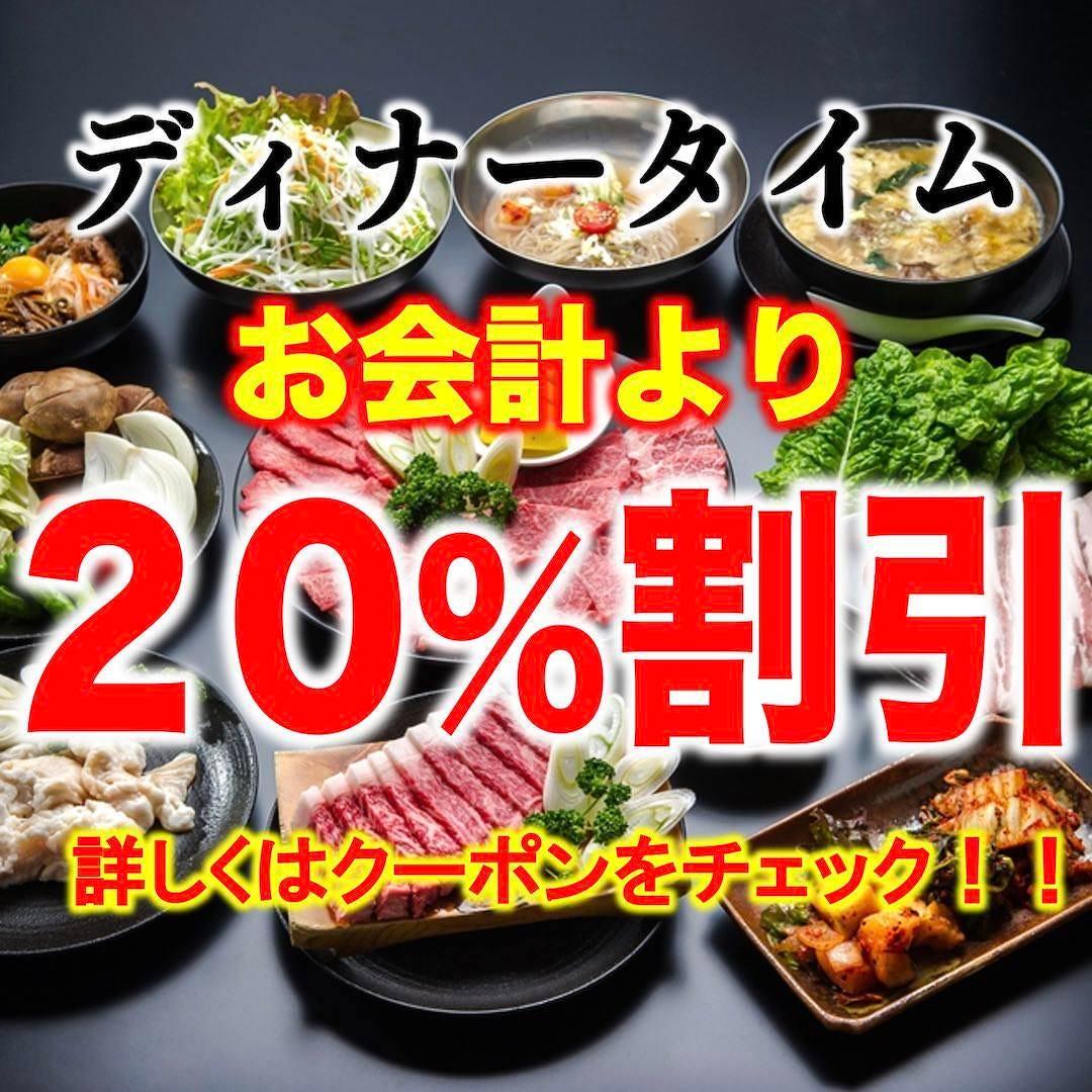 山形_王様の焼肉 くろぬま 山形篭田店_写真