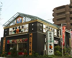 すし丸 高陽店のイメージ写真