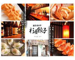 杉屋餃子のイメージ写真