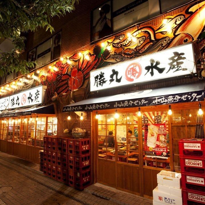 小山魚介センター 勝丸水産のイメージ写真