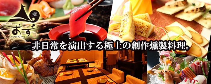 燻製・創作和食 おずsmoked 和 tasteのイメージ写真