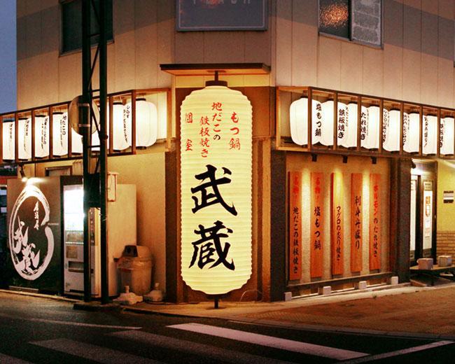 居酒屋 武蔵 宇部店のイメージ写真