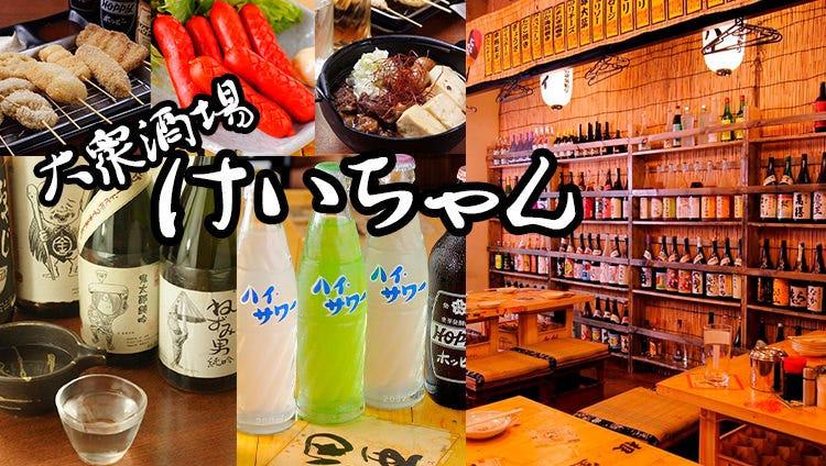 神保町 大衆和食居酒屋 けいちゃんのイメージ写真