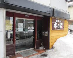 網走/北見/紋別_遊食飲 木の家_写真2