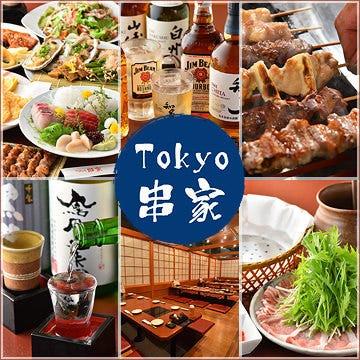 Tokyo 串家のイメージ写真