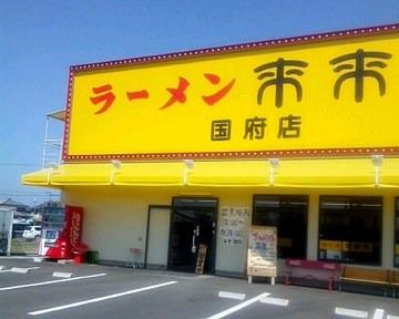 来来亭 国府店のイメージ写真