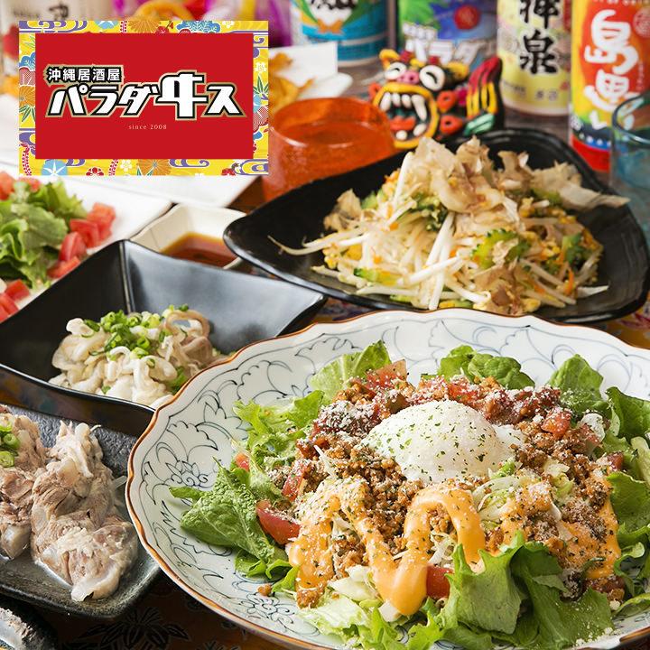 沖縄個室居酒屋 パラダイス 浜松町・大門のイメージ写真