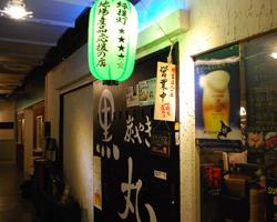 平岸/澄川/西岡_炭やき 黒丸_写真2