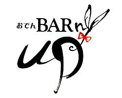 新橋/浜松町/三田_おでんBarny「up」_写真2