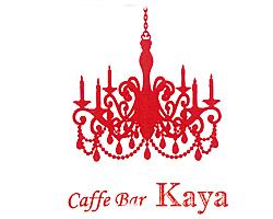 倉敷 Caffe Bar Kaya 写真2
