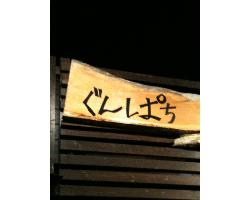 郡八 勝川店のイメージ写真