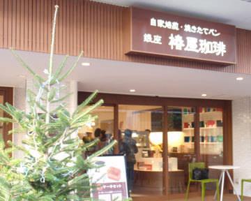 銀座椿屋珈琲 池上店のイメージ写真