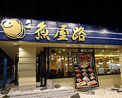 魚屋路 横浜十日市場店のイメージ写真