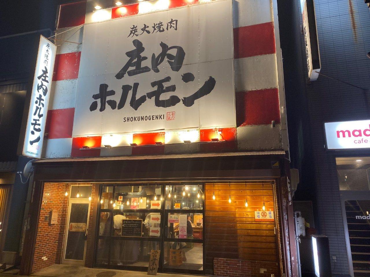 Shonai Horumon, Tsuruoka image