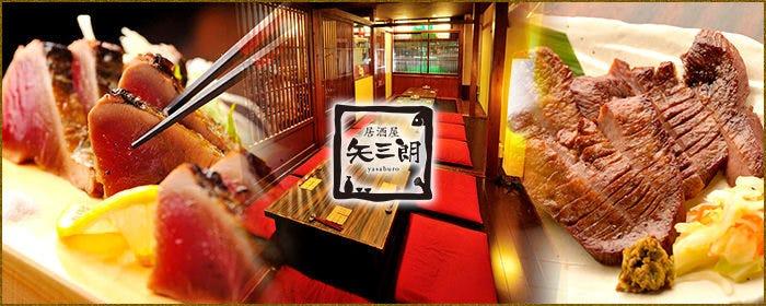居酒屋 矢三朗 新寺本店のイメージ写真