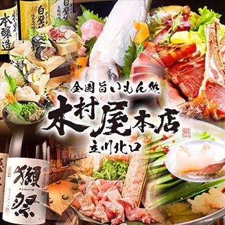 全国直送 個室居酒屋 木村屋本店 立川北口のイメージ写真