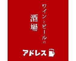 新橋/浜松町/三田_ワインとビールの酒場アドレス_写真