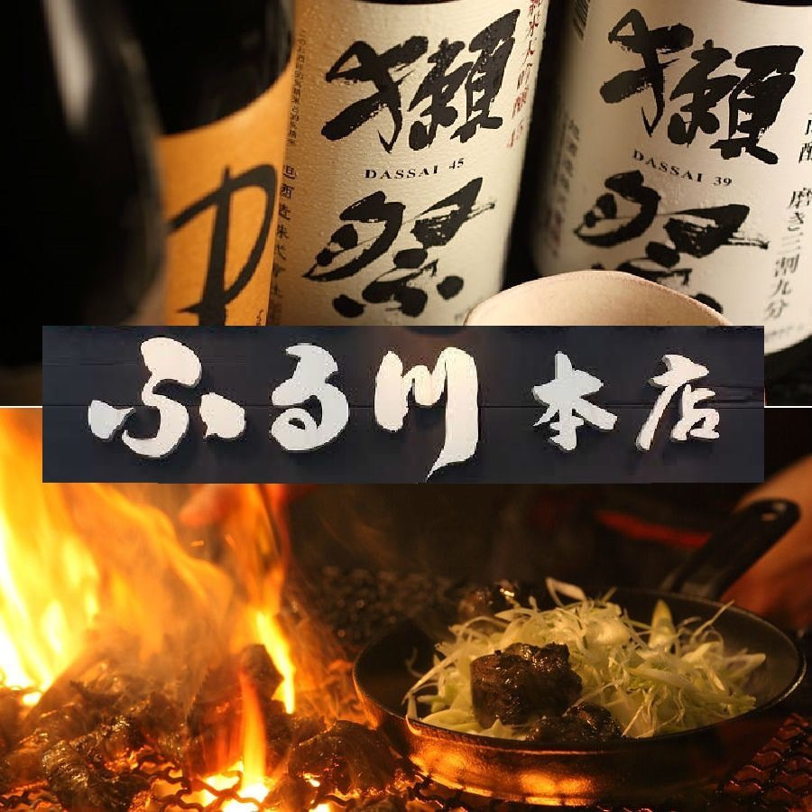 親鶏炭火焼 ふる川 本店 八幡宿のイメージ写真