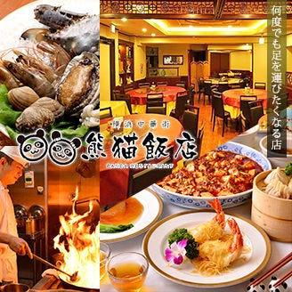 横浜中華街 四川料理 熊猫飯店 ~パンダハンテン~のイメージ写真