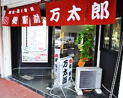 駅前 万太郎のイメージ写真