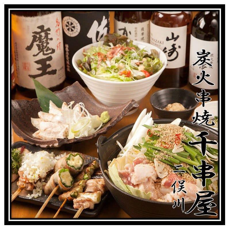 千串屋 二俣川店のイメージ写真