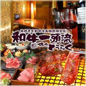 和牛一頭流 焼肉どうらく 横浜西口本店のイメージ写真