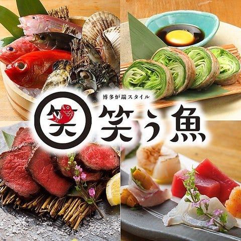 笑う魚のイメージ写真