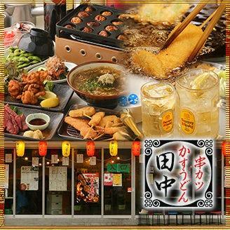 串カツ田中 方南町店のイメージ写真