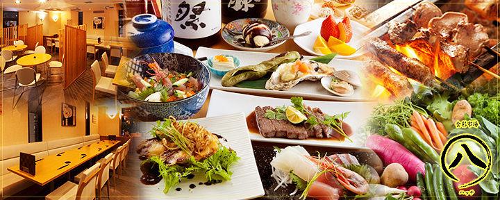 食彩市場 八のイメージ写真