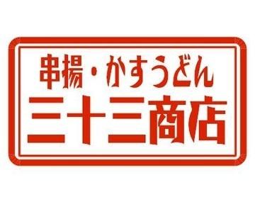 苫小牧/室蘭_三十三商店_写真1