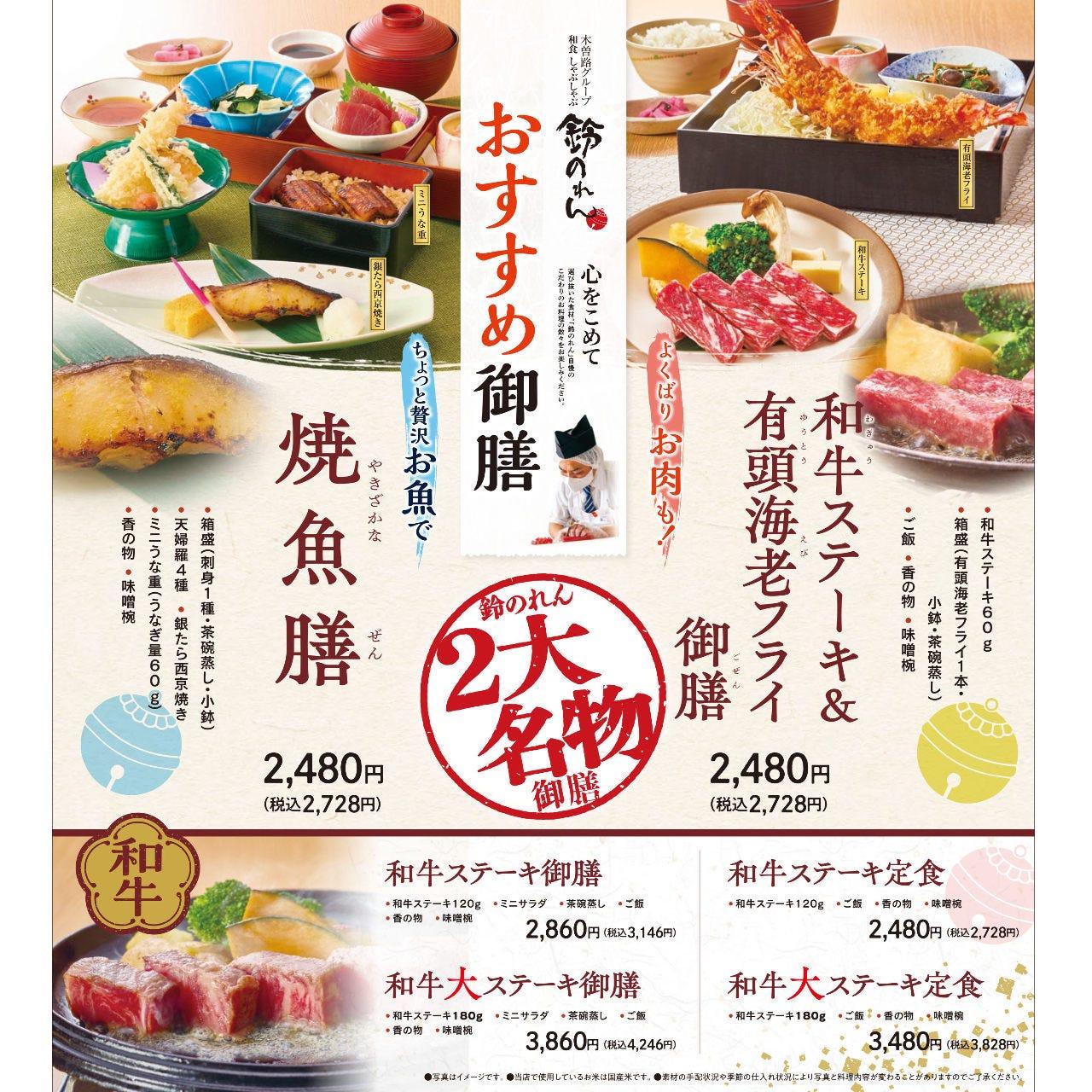 和食レストラン 鈴のれん 瀬戸店のイメージ写真