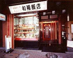 中国料理 和福飯店のイメージ写真