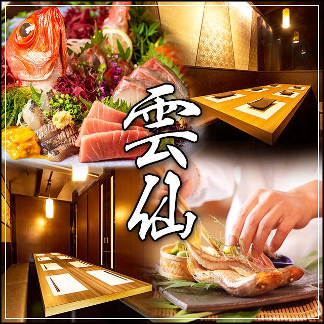 地鶏専門個室 雲仙 池袋店のイメージ写真
