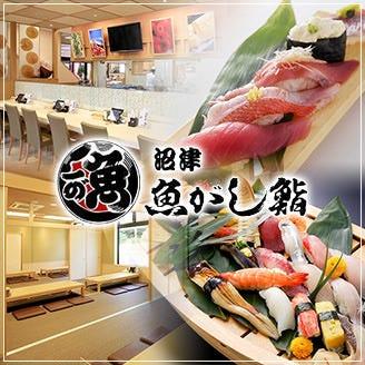 沼津魚がし鮨 二代目魚がし御殿場店のイメージ写真
