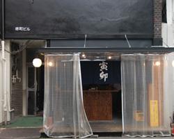 串かつ 寅卯のイメージ写真