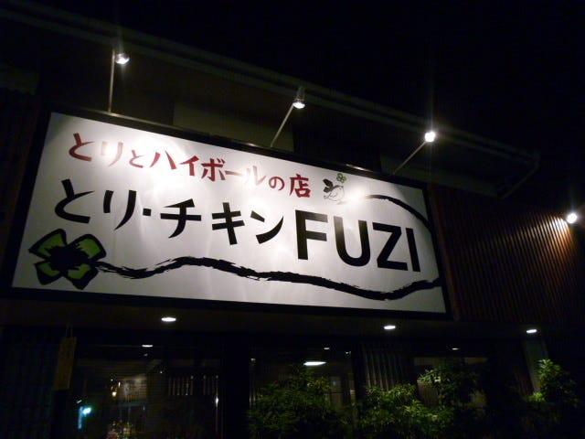 とり・チキン・FUZIのイメージ写真