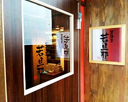 姫路 居酒屋 若旦那のイメージ写真
