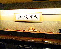 東銀座 日本料理 徳うち山のイメージ写真