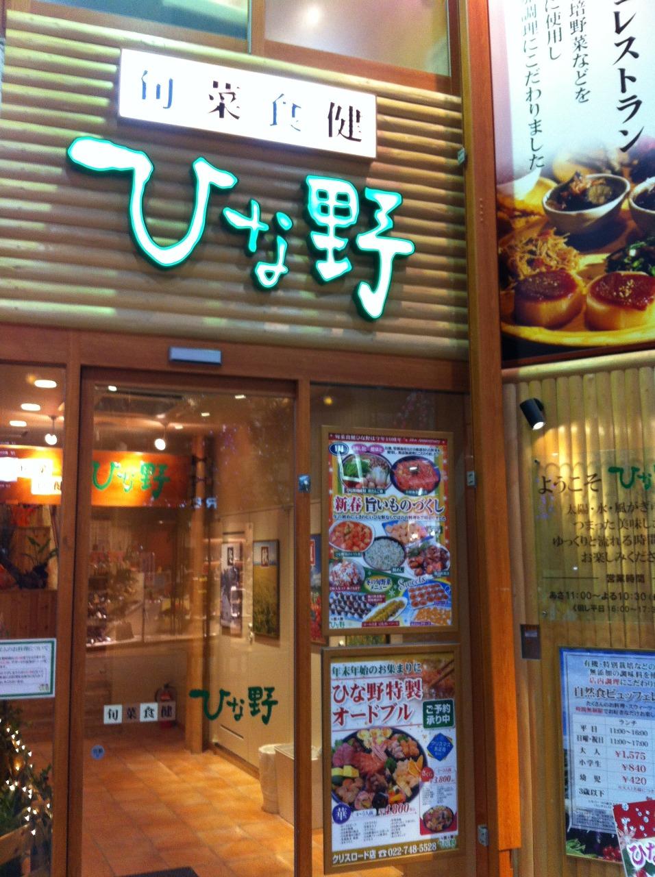 旬菜食健 ひな野 クリスロード店のイメージ写真