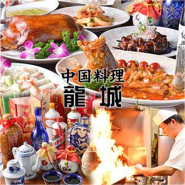 龍城 赤坂店のイメージ写真