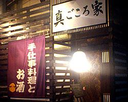 鳥取_手仕事料理とお酒 真ごころ家_写真