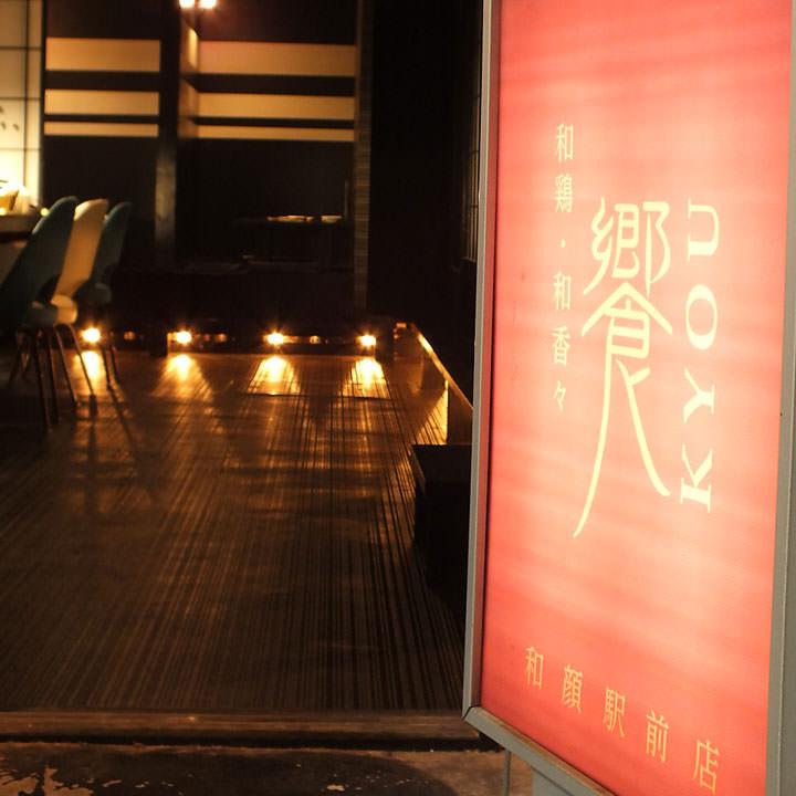 和鶏・和香々 饗 ~KYOU~のイメージ写真