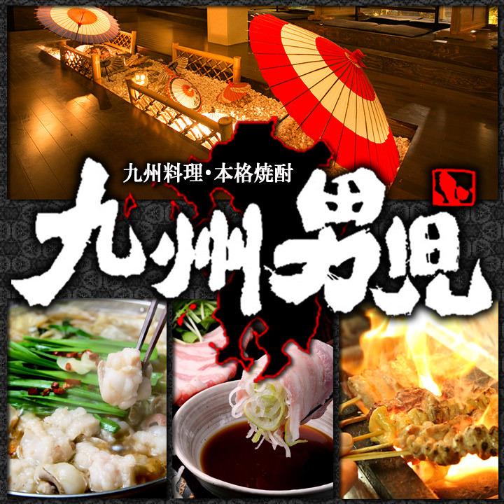 九州男児 宇都宮オリオン通り店のイメージ写真