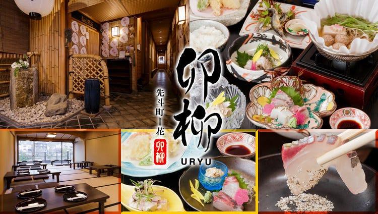 京料理 卯柳のイメージ写真