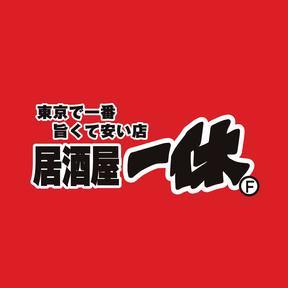 品川/大崎/五反田/目黒_居酒屋 一休 五反田店_写真1